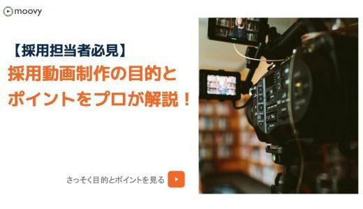 【採用担当者必見】採用動画制作の目的とポイントをプロが解説!