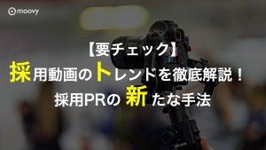 【要チェック】採用動画のトレンドを徹底解説!採用PRの新たな手法