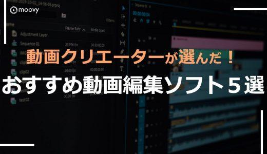 動画クリエーターが選んだ!おすすめの動画編集ソフト5選!