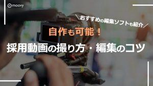 【上級編】自作も可能!かっこいい採用動画の撮り方、編集のコツ!