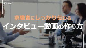 求職者が知りたい情報No1!上手いインタビュー動画の作り方 事例あり