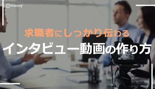 求職者が知りたい情報No1!上手いインタビュー動画の作り方|事例あり